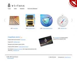 Студия дизайна «Виртусс»