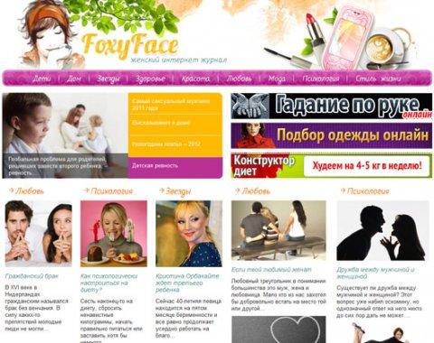 Женский интернет журнал